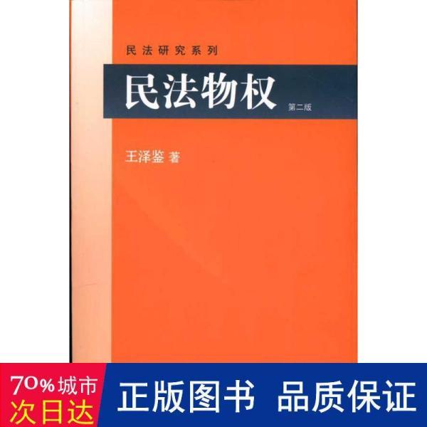 民法物权(第2版)