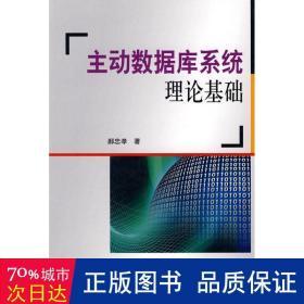 主动数据库系统理论基础