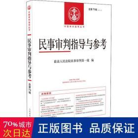 民事审判指导与参考2019.3(总第79辑)