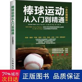 棒球运动从入门到精通全彩图解版