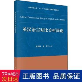 英汉语言对比分析简论