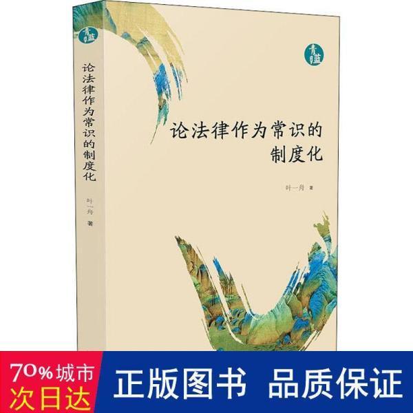 论法律作为常识的制度化(青蓝文库)