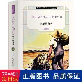 愤怒的葡萄:TheGrapesofWrath(英文朗读版)