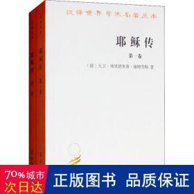 耶稣传(2册) 宗教 (德)大卫·弗里德里希·施特劳斯(david friedrich strauss) 新华正版