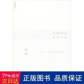 生命的单行道:程浩日记
