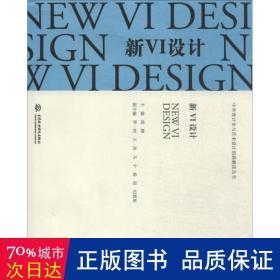 中外设计史与艺术设计思路解读丛书:新VI设计