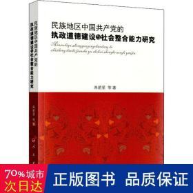 民族地区中国共产党的执政道德建设与社会整合能力研究