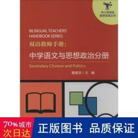 双语教师手册:中学语文与思想政治分册(中小学英语教学改革丛书)