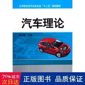 """汽车理论/应用型本科汽车类专业""""十二五""""规划教材"""