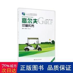 高尔夫球童实务 体育 蒋小丰孙跃 新华正版