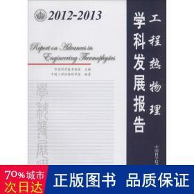 2012-2013工程热物理学科发展报告