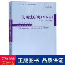 民商法研究(第四辑修订版2000-2004年)/中国当代法学家文库·王利明法学研究系列