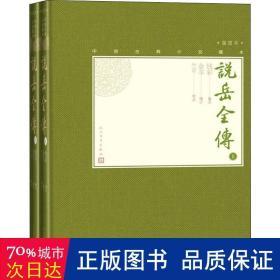 说岳全传(上下中国古典小说藏本精装插图本)