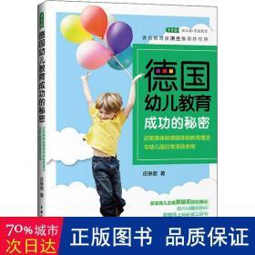 德国幼儿教育成功的秘密:近距离体验德国学前教育理念与幼儿园日常活动安排