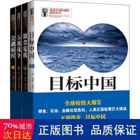 恩道尔国际地缘政治丛书