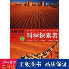 科学探索者 地表的演变 第3版 文教科普读物 万学 新华正版
