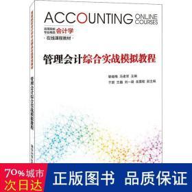 管理会计综合实战模拟教程(高等院校会计学专业精品在线课程教材)