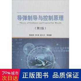 导弹制导与控制原理(第2版)