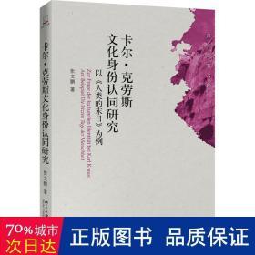 卡尔·身份认同研究 以《人类的末》为例 外国文学理论 张文鹏 新华正版
