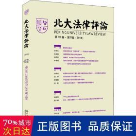 北大法律评论(第19卷·第2辑)