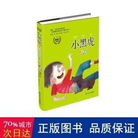 小黑虎 注音全彩故事本