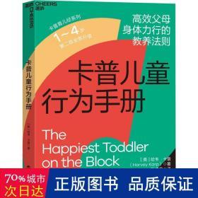 卡普儿童行为手册 1~4岁 妇幼保健 (美)哈韦·卡普(harvey karp) 新华正版