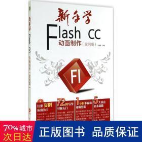新手学Flash CC动画制作(实例版)(全彩)