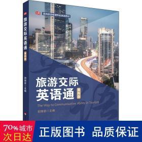 旅游交际英语通(第四版)