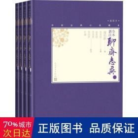 全本新注聊斋志异(一-四)(中国古典小说藏本精装插图本)