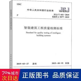 智能建筑工程质量检测标准 jgj/t 454-2019 备案号 j 2677-2019 建筑规范  新华正版