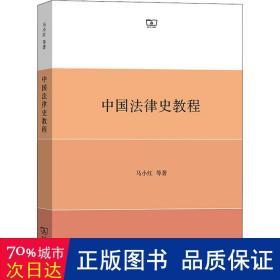 中国法律史教程