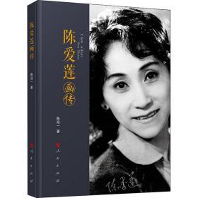 陈爱莲画传 中国名人传记名人名言 陈廷一 新华正版