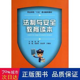"""法制与安全教育读本(职业学校""""六五""""普法辅导教材)"""