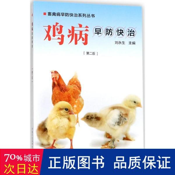 鸡病早防快治(第2版)/畜禽病早防快治系列丛书