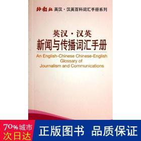 外教社英汉·汉英百科词汇手册系列:新闻与传播词汇手册