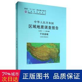 青藏高原1:25万区域地质调查成果系列:中华人民共和国区域地质调查报告(1:250000 于田县幅 J44C004003)