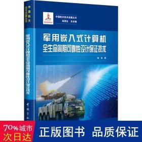 军用嵌入式计算机全生命周期可靠性设计保证技术/中国航天技术进展丛书