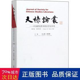 天禄论丛:中国研究图书馆员学会学刊  第10卷  2020年3月