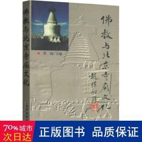佛教与北京寺庙文化