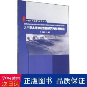水利工程设计与研究丛书:大中型水闸除险加固研究与处理措施