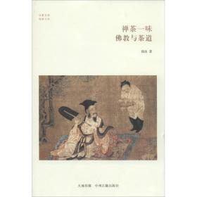 华夏文库·佛教书系·禅茶一味:佛教与茶道