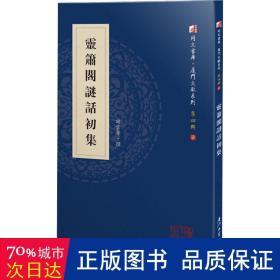 灵箫阁谜话初集/同文书库·厦门文献系列第四辑