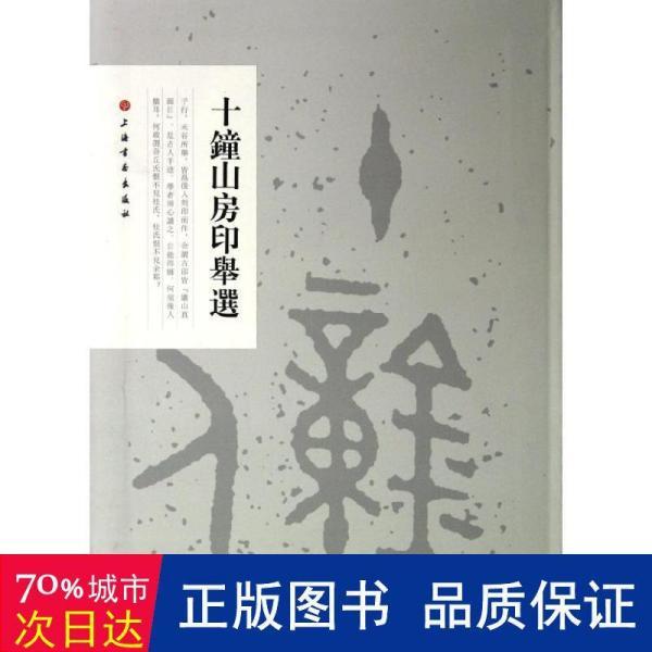 十钟山房印举选(2012年新版)