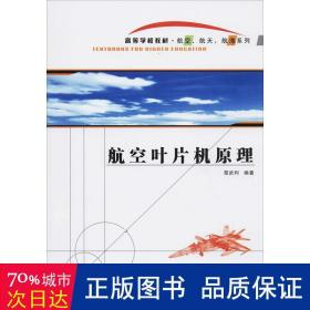 航空叶片机 国防科技 楚武利,刘前智,胡春波 新华正版