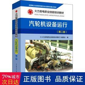 火力发电职业技能培训教材 汽轮机设备运行(第二版)