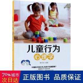 儿童行为心理学