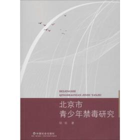 北京市青少年禁毒研究