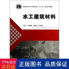 """高职高专水利工程类专业""""十二五""""规划系列教材:水工建筑材料"""