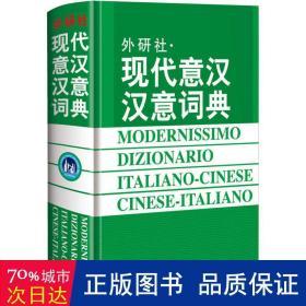 现代意汉汉意词典 其它语种工具书 王焕宝等 新华正版