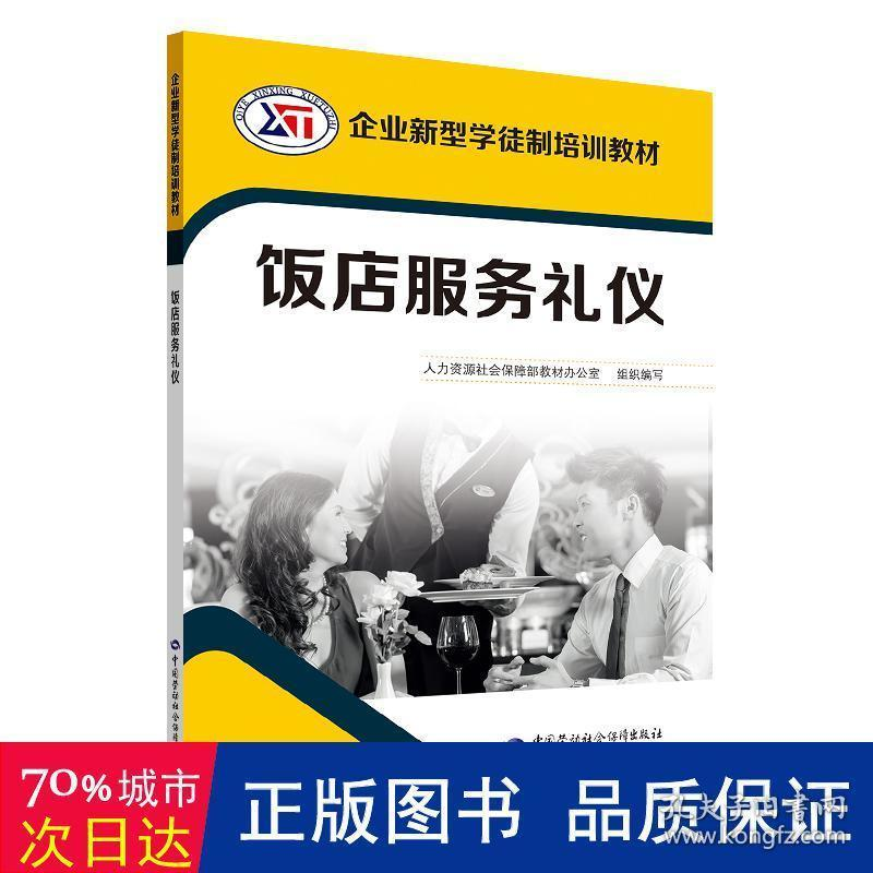 饭店服务礼仪——企业新型学徒制培训教材